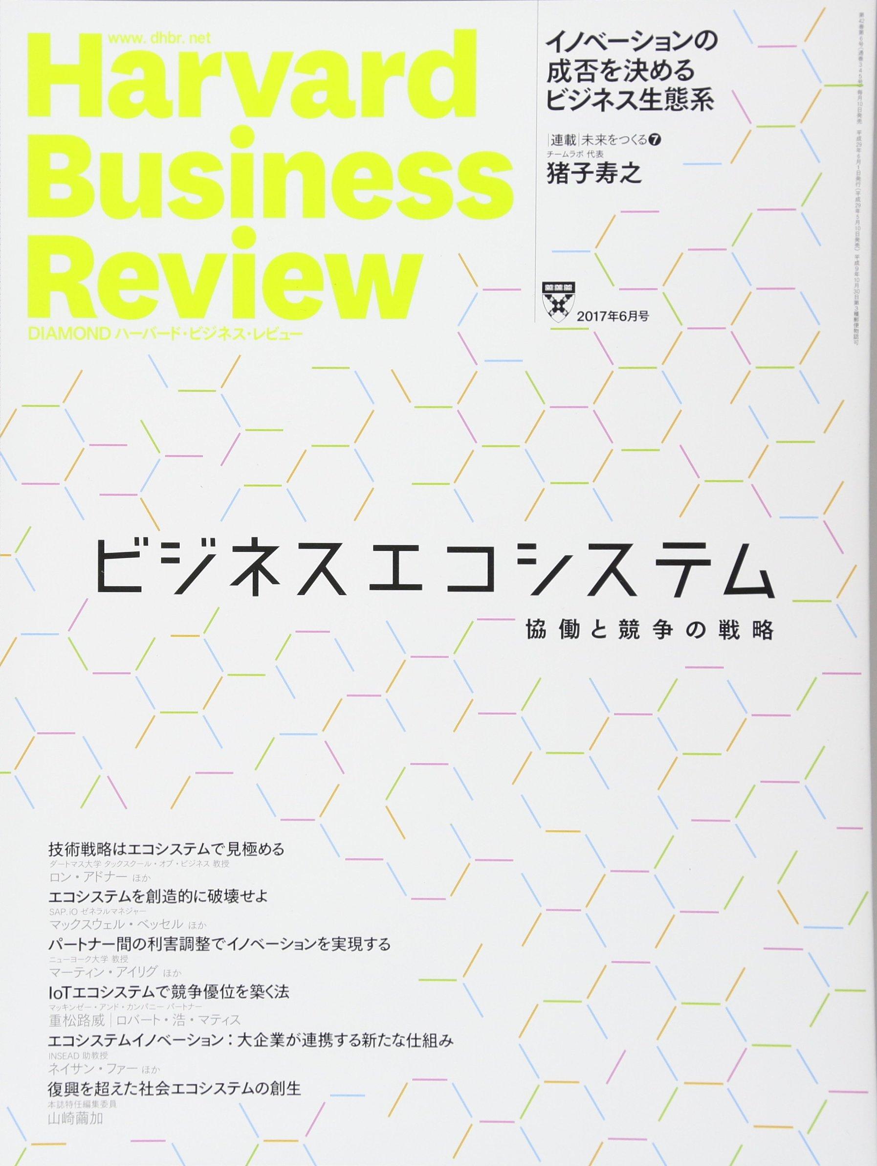 ビジネス エコ システム