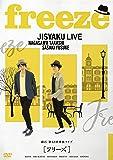 磁石単独ライブ「freeze」DVD