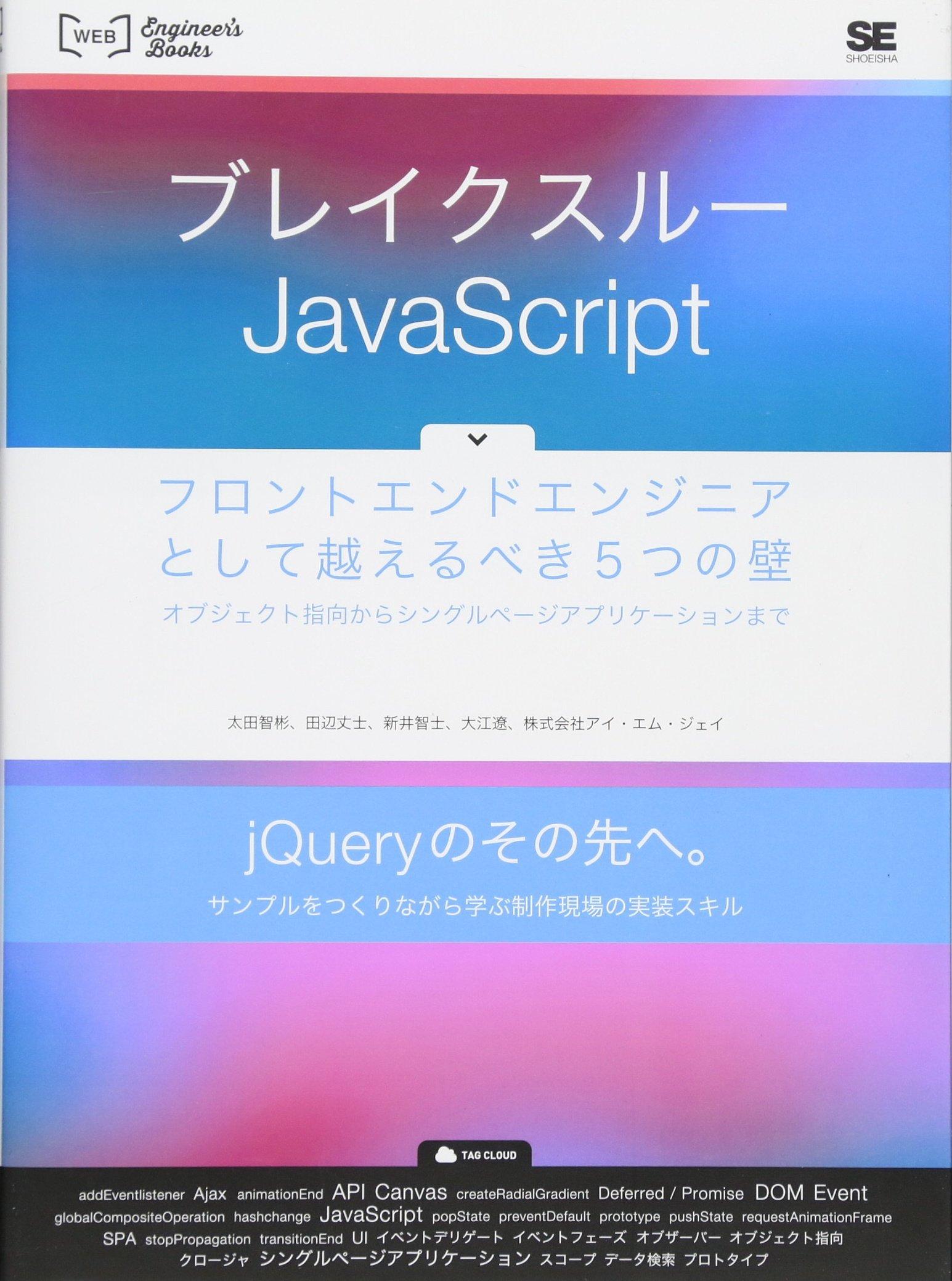 Image of ブレイクスルーJavaScript