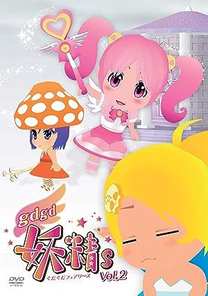 gdgd妖精s DVD
