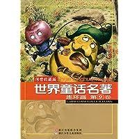 世界童话名著(连环画)(第9卷)(传世收藏版)