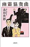 幽霊協奏曲 (文春e-book)