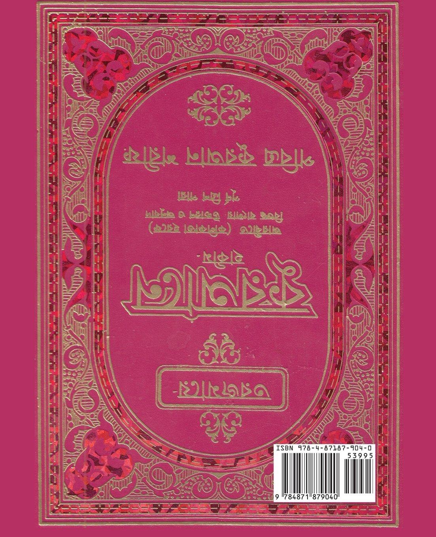 Quran in Bengali Language and Arabic (Bengali Edition) by Ingramcontent