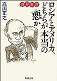 変見自在 ロシアとアメリカ、どちらが本当の悪か(新潮文庫)