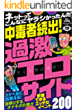 中毒者続出 !過激エロサイト200 まるで無法地帯!! 裏モノJAPAN別冊 (鉄人社)