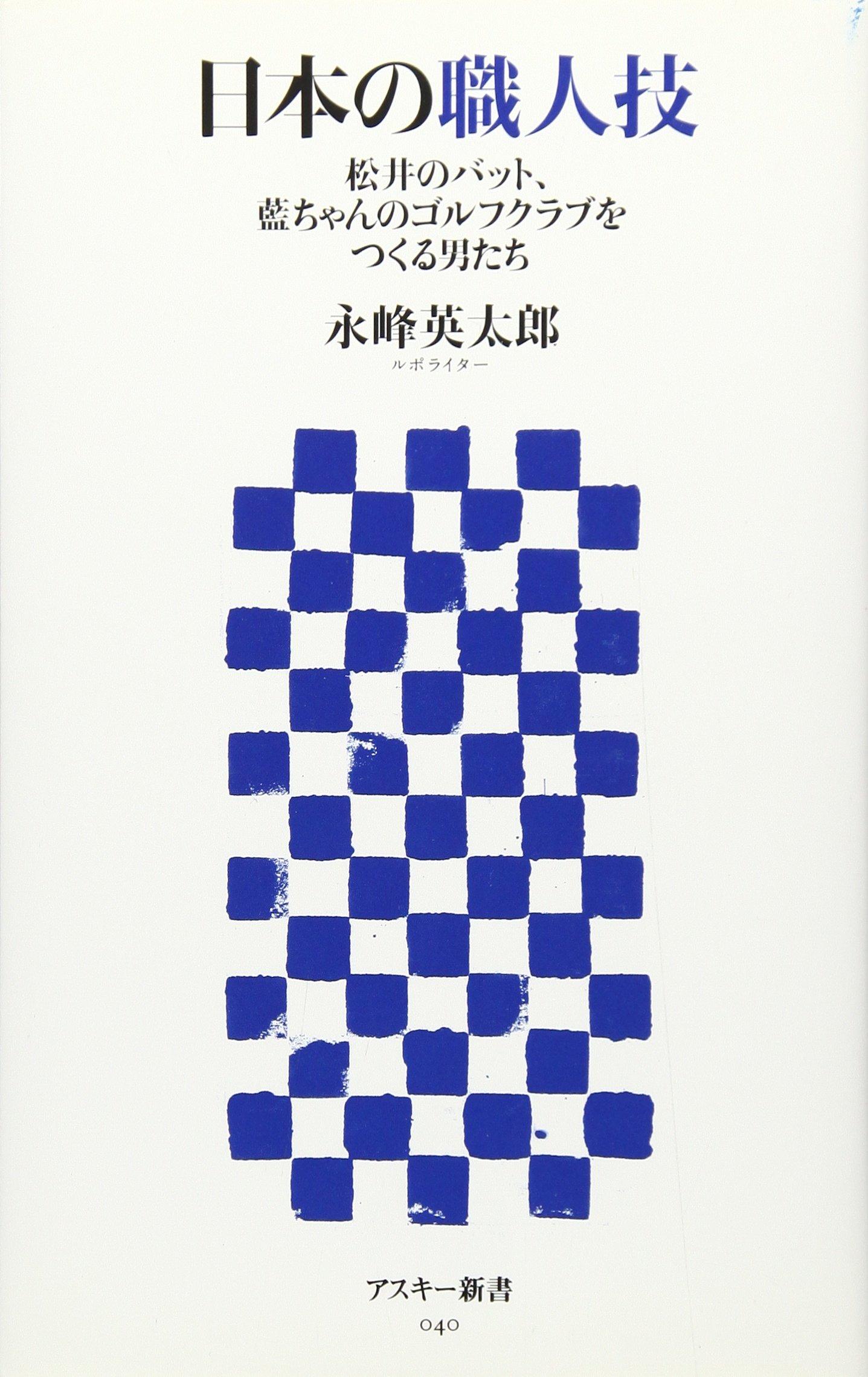 Read Online Nihon no shokuninwaza : Matsui no batto aichan no gorufu kurabu o tsukuru otokotachi ebook