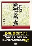 将棋 駒得の手筋 (マイナビ将棋文庫)