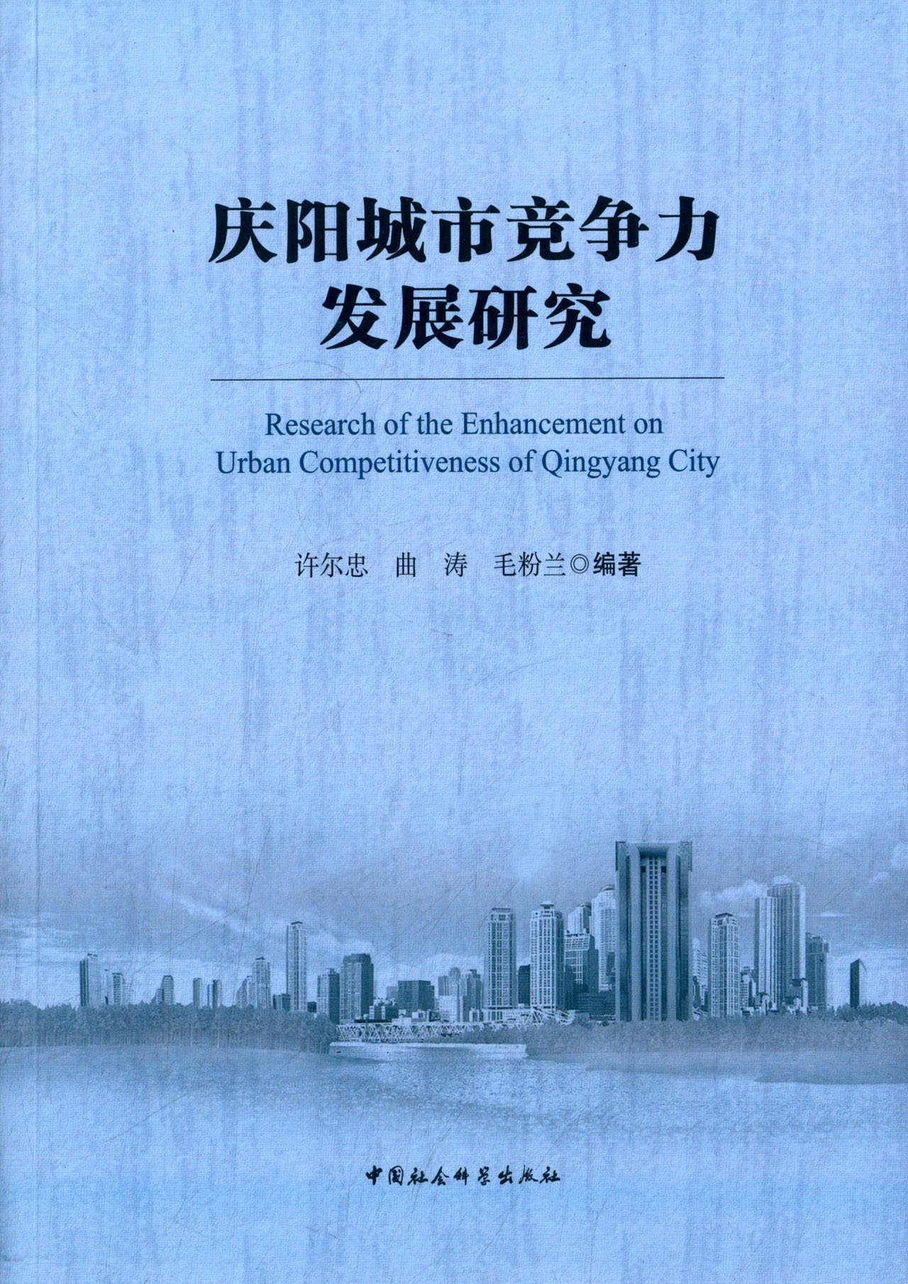 Download 庆阳城市竞争力发展研究 PDF