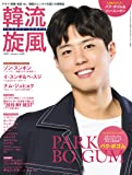 韓流旋風 vol.88 1月号