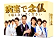 『病室で念仏を唱えないでください』DVD・ブルーレイBOX 7/15発売