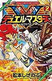 デュエル・マスターズ V(ビクトリー)(2) (てんとう虫コミックス)