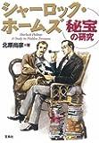 シャーロック・ホームズ 秘宝の研究 (宝島SUGOI文庫)