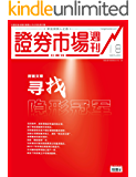 寻找隐形冠军 证券市场红周刊2019年18期(职业投资人之选)