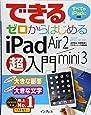 できるゼロからはじめるiPad Air 2/mini 3超入門 (できるシリーズ)