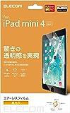 エレコム 保護フィルム iPad mini4対応 気泡が目立たなくなるエアーレス加工 高光沢 【日本製】 TB-A17SFLAG