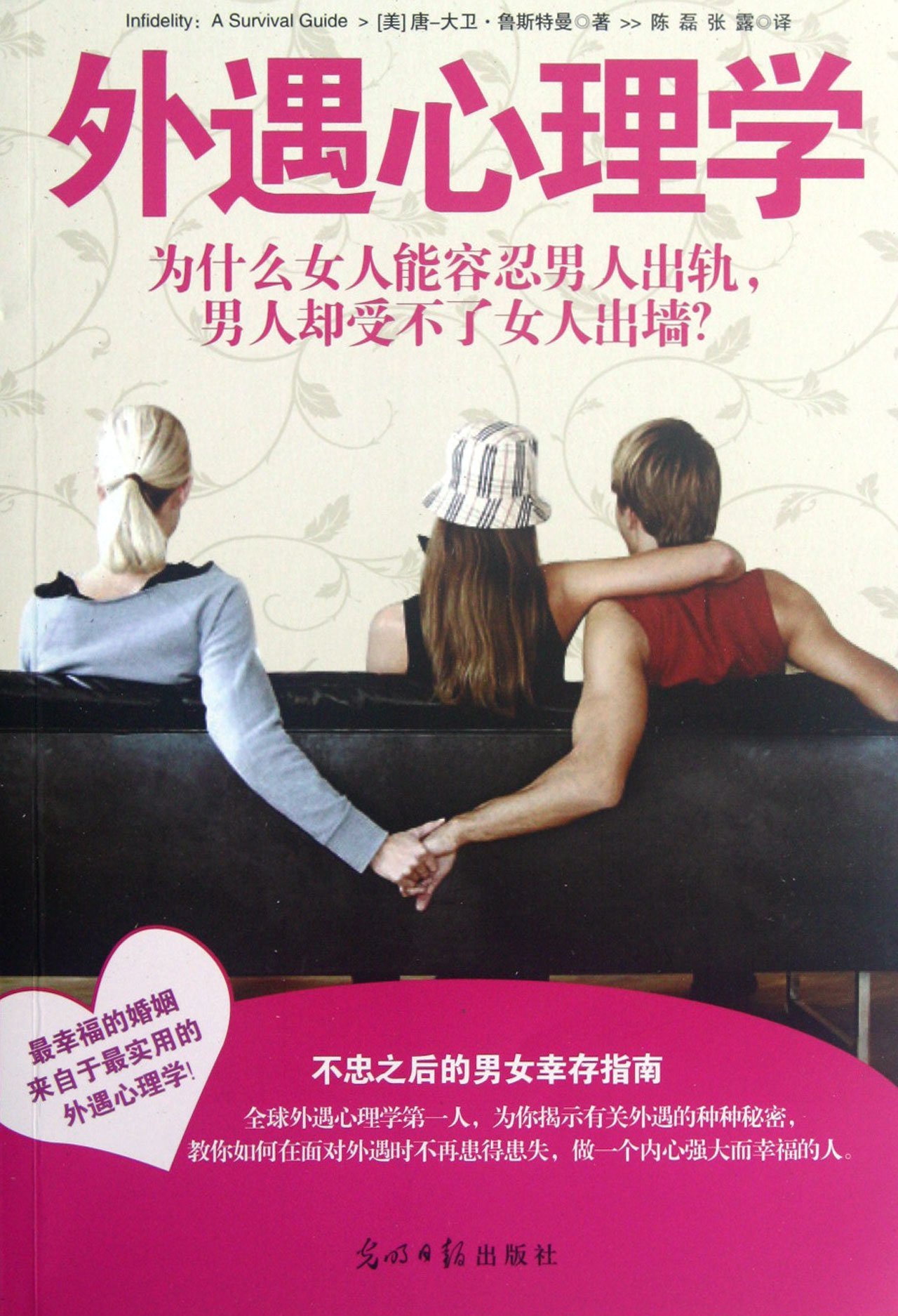 Psychology of Illegal Love Affair (Chinese Edition) pdf