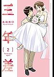 三年差 2巻 (デジタル版ガンガンコミックスpixiv)