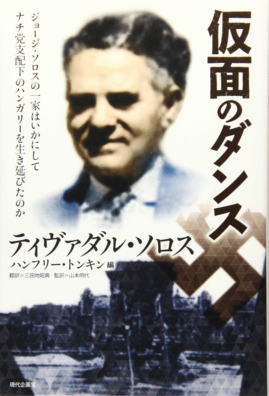 党 ナチ エリーザベト伝説Ⅲ~ヒトラー内閣誕生の謎~