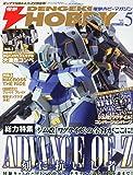 電撃 HOBBY MAGAZINE (ホビーマガジン) 2011年 05月号 [雑誌]