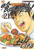喰いしん坊! 21 (ニチブンコミックス)