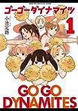 ゴーゴーダイナマイツ(1) (バンブーコミックス MOMOセレクション)