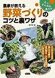 農家が教える 野菜づくりのコツと裏ワザ: とんがり下まき、踏んづけ植え、逆さ植え、ジャガ芽挿し、L字仕立てなど