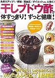 干しブドウ酢で体すっきり! ずっと健康! (TJMOOK)