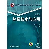21世纪高等教育建筑环境与能源应用工程系列规划教材:热泵技术与应用(第2版)(附电子课件)