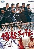 博徒列伝 [DVD]