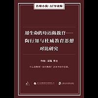 用生命的母语做教育———陶行知与杜威教育思想对比研究(谷臻小简·AI导读版)(什么是教育?如何教育?这本书给你答案。)