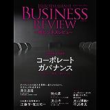 一橋ビジネスレビュー 2017年WIN.65巻3号―コーポレートガバナンス――「形式」から「実質」へ変われるか