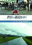 世界の街道をゆく Vol.1 「ゲーテの道・光を求めて 1」 [DVD]