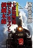 十津川警部 雪とタンチョウと釧網本線 (集英社文庫)