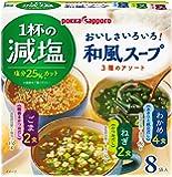 ポッカサッポロ 一杯の減塩 和風スープアソート 8袋入66.6g×5個