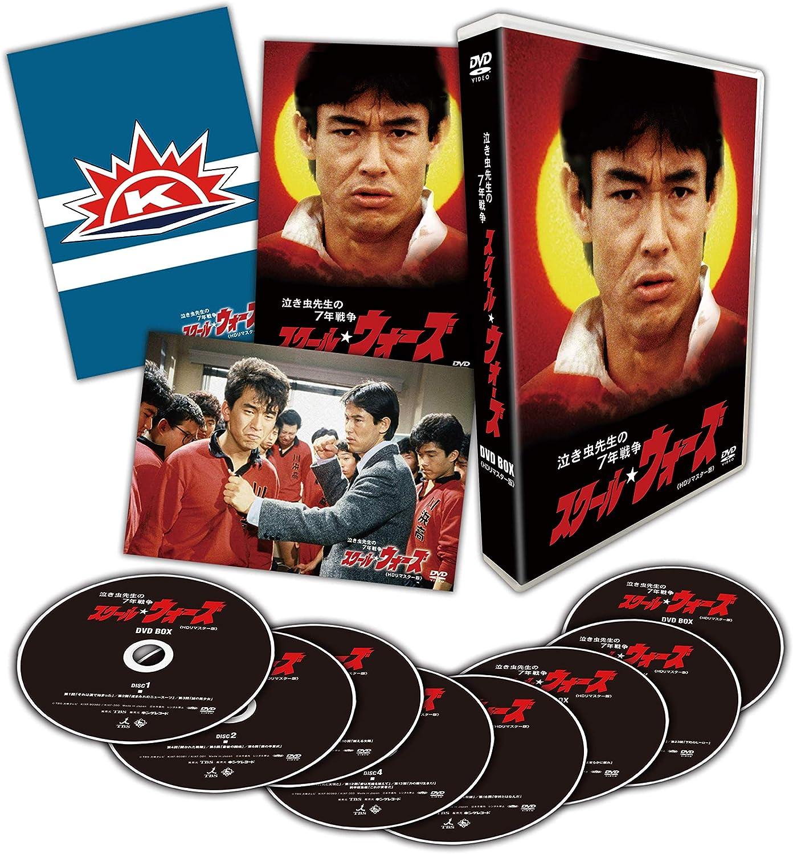 泣き虫先生の7年戦争 スクール☆ウォーズ DVD BOX