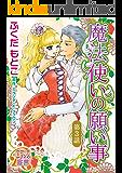 魔法使いの願い事3 (ロマンス宣言)