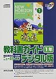 W>ニューホライズン1年 教科書ガイドデジタル版 (<CDーROM>(Win版))
