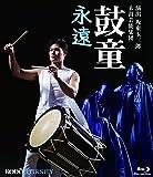 永遠 [Blu-ray]