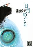 日月めぐる (講談社文庫)
