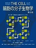 細胞の分子生物学 第6版 第19章 細胞結合と細胞外マトリックス 細胞の分子生物学 第6版