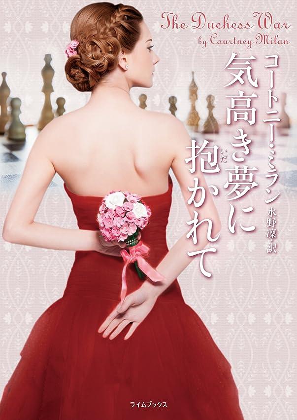 マーキーリングレット平日道化師と内気な花嫁 (ライムブックス)