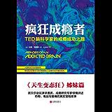 疯狂成瘾者:TED脑科学家的戒瘾成功之路(高铭力荐的《天生变态狂》姊妹篇)