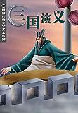 三国演义 (世界经典文学名著系列)
