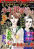 少年犯罪ものがたり (ミステリーサラ2019年7月号増刊)