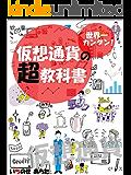 世界一カンタン 仮想通貨の超教科書