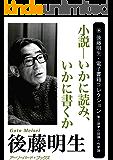 小説--いかに読み、いかに書くか 後藤明生・電子書籍コレクション