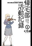 帰宅部活動記録 4巻 (デジタル版ガンガンコミックスONLINE)