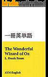一冊英単語 オズの魔法使い: 名著で英語多読