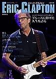 増補新版 エリック・クラプトン (文藝別冊/KAWADE夢ムック)