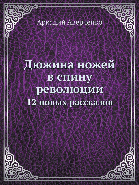 Download Dyuzhina nozhej v spinu revolyutsii 12 novyh rasskazov (Russian Edition) PDF
